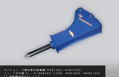 MKB油圧ブレーカー
