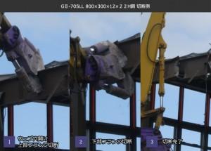 GⅡ-70SLL 800×300×12×22H鋼 切断例